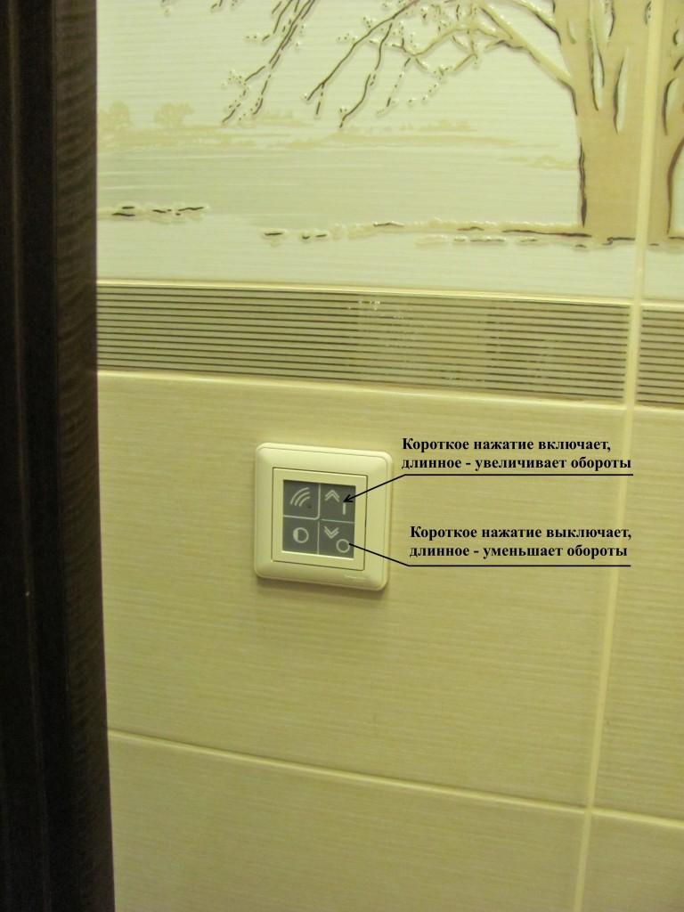 Принцип управления вентилятором