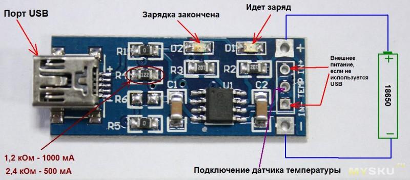 Зарядка для 18650 аккумуляторов своими руками