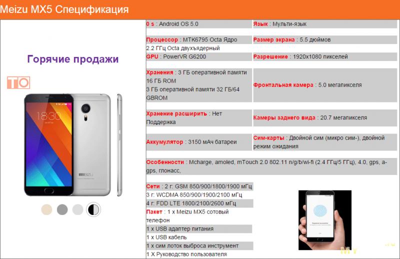 Как сделать скриншот экрана мейзу м5