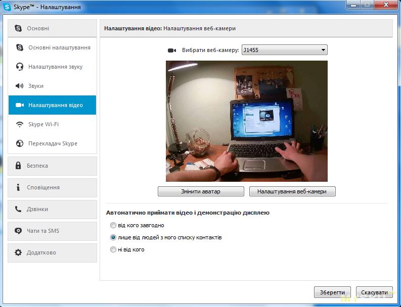 Как сделать запись на веб-камере