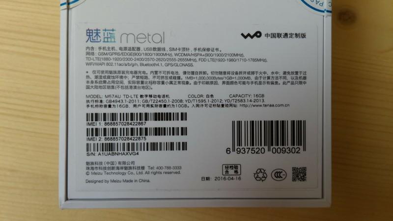 TomTop: Meizu M1 Metal - все так же лидер в линейке Note