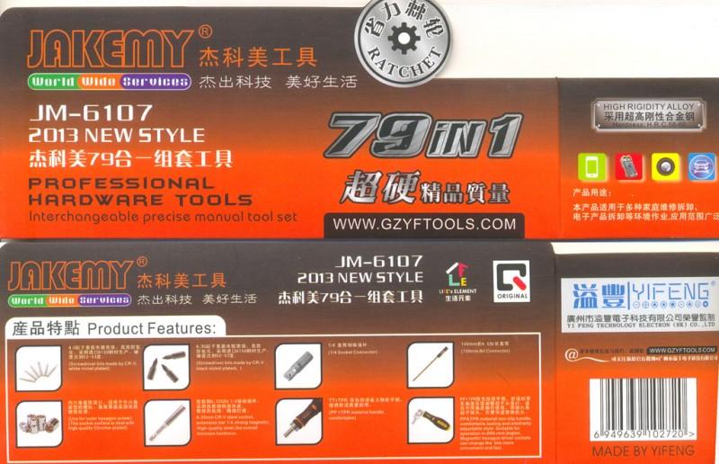 TVC-Mall: Набор из двух отверток-трещоток со сменными битами Jakemy JM-6107