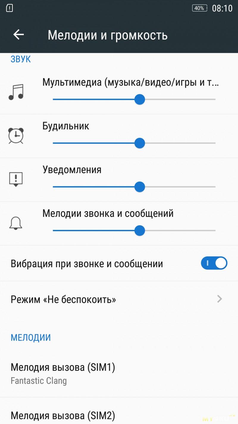 Советы, как настроить звук на iPhone 19
