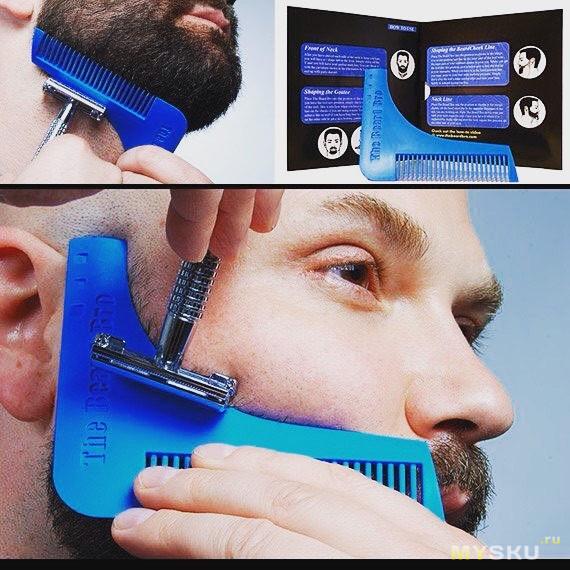 Как сделать себе контур бороды 551