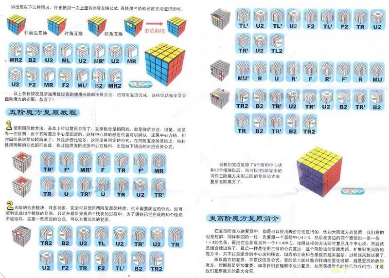 хочется собираем кубик рубика 4х4 Пелыме для вашего
