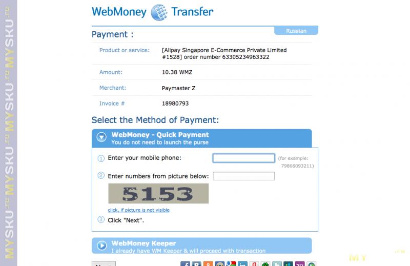 Как оплатить товар на алиэкспресс через вебмани