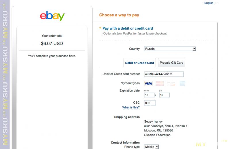 Изображение - Как оплатить товар на ebay 597600