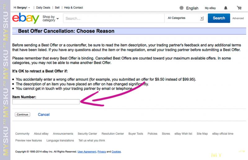 как ebay сделать на ставка