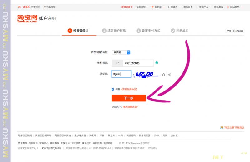 Инструкция покупки на taobao