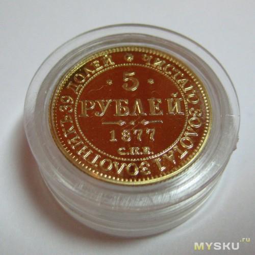 5 рублей 1877 год СПБ НФ