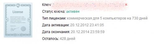 код активации kis 2013 на год