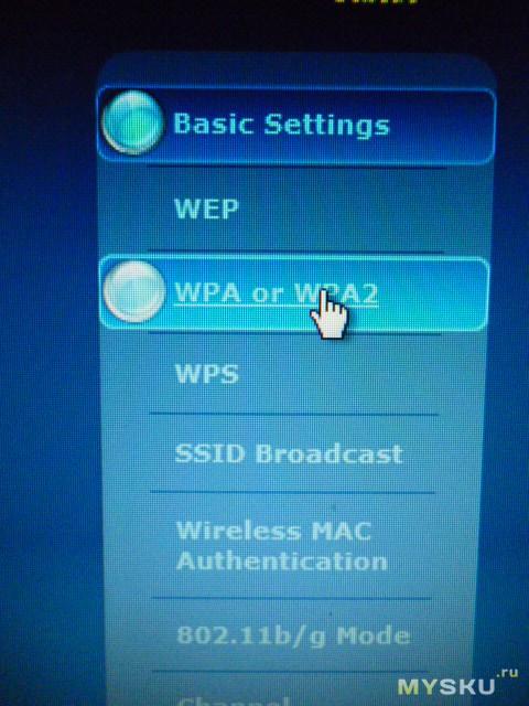 Меню wi-fi2