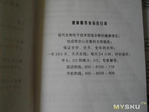 Куда и когда звонить и жаловаться по-китайски