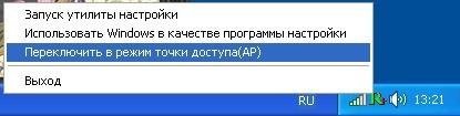 включение AP