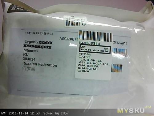 Так выглядел полученный пакет