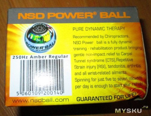 Powerball 250Hz - упаковка - терапевтический эффект