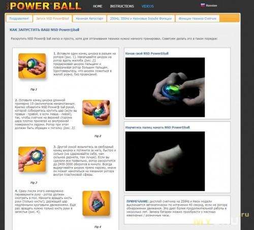 Powerball - содержимое диска - инструкция на русском