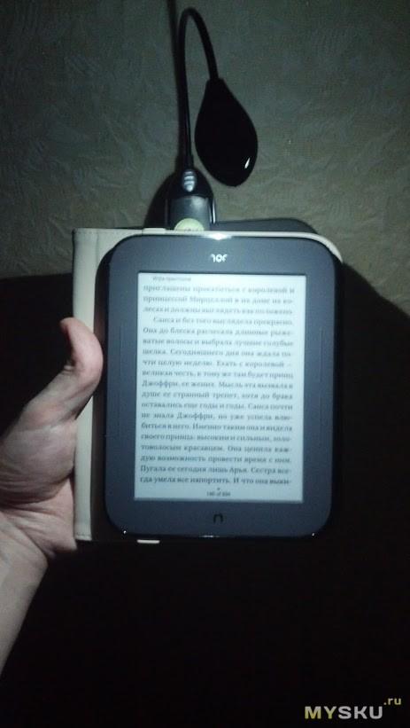читалка с лампой