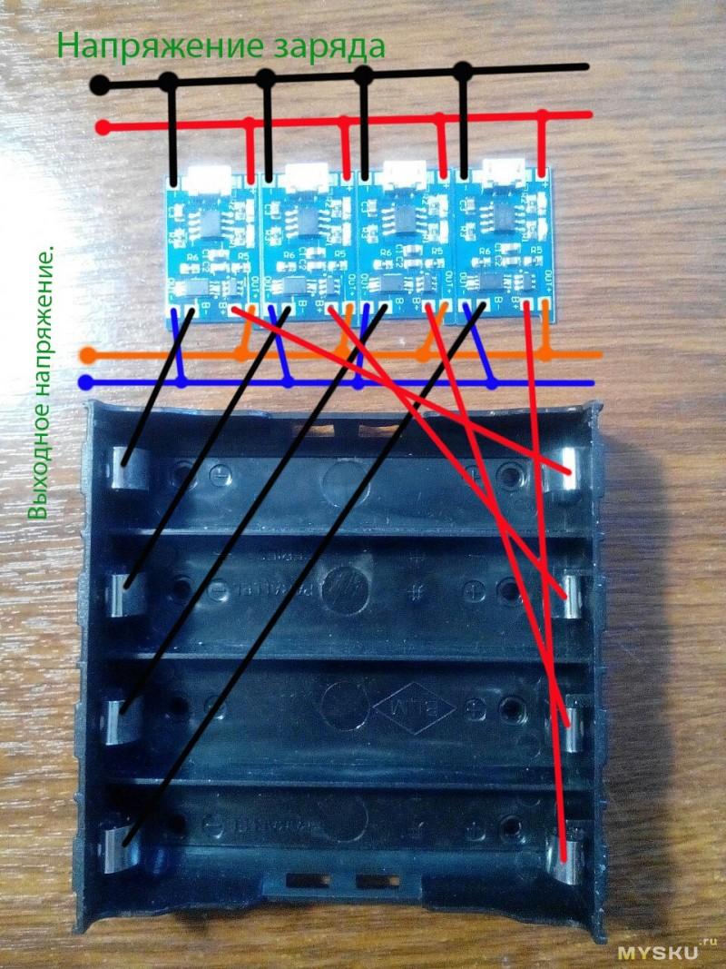 схема зарядки 26650