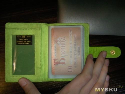 Открытая визитница с картой внутри