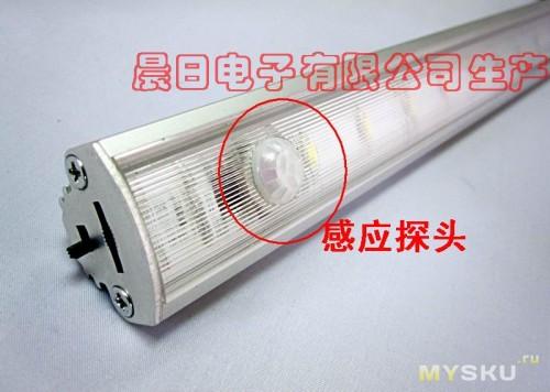 светодиодная лампа с датчиком движения и регулируемым датчиком освещенности