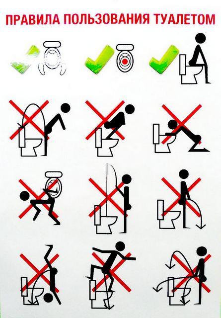 правила пользования туалетом