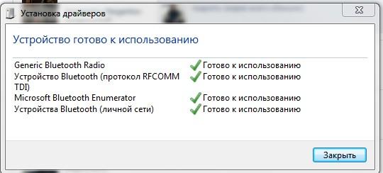 Microsoft Bluetooth Стек