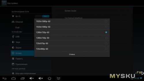 Меню выбора режима выхода HDMI