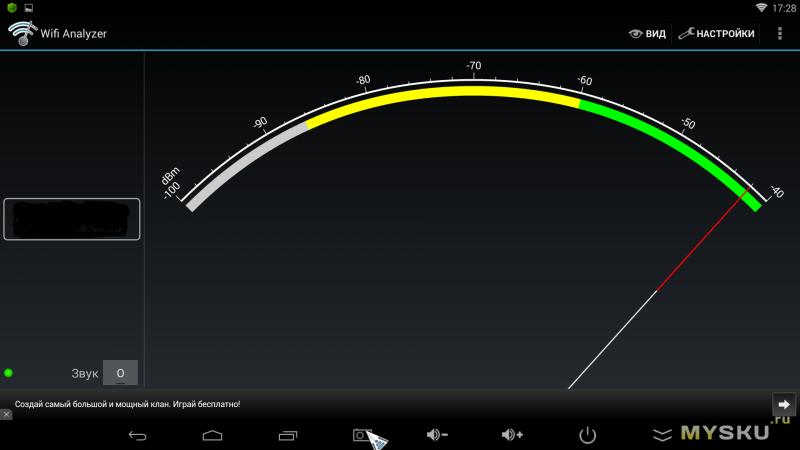 С.38 WiFi Analyzer (зона уверенного приема 1)