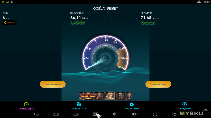 С.47 SpeedTest.net (Ethernet)