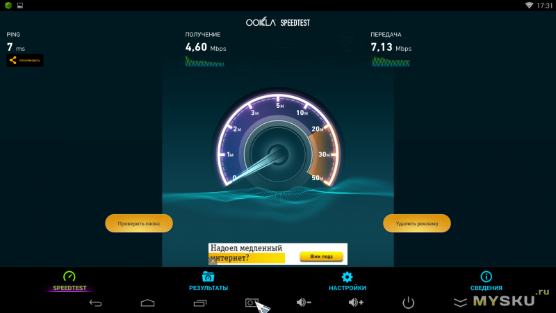 С.37. SpeedTest.net (зона слабого сигнала)