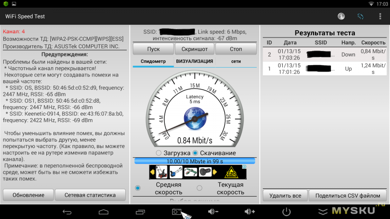 С.45 WiFi Speed Test (зона слабого сигнала Down)