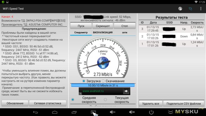 С.44 WiFi Speed Test (зона уверенного приема Up)