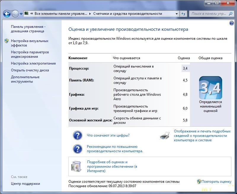 P4 2.66 windows 7 установить