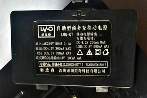 токи, заявленные на самой зарядке