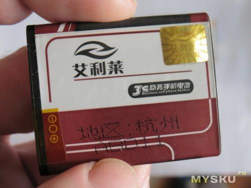 RED3G_E208(1750mAh!!!)-2012#03