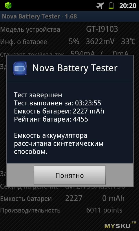 Nova Battery Tester