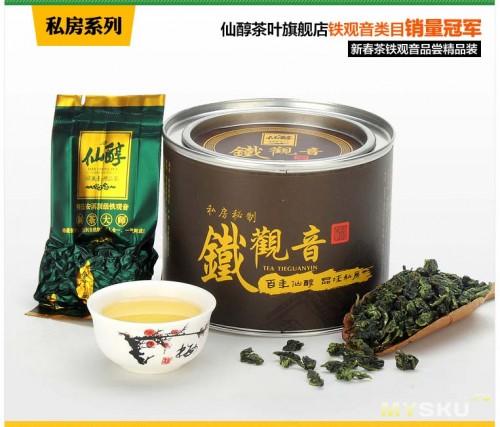 铁观音 茶叶 安溪铁观音 清香型特级 乌龙茶 新茶秋茶 仙醇私房茶