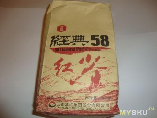 Чай Дяньхун