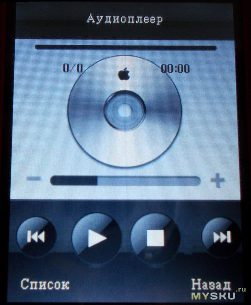 Экран аудиоплеера