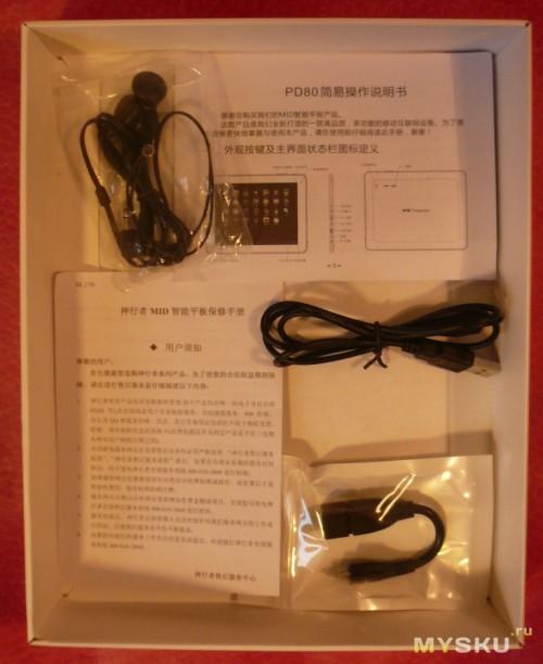 Комплектующие Freelander PD80
