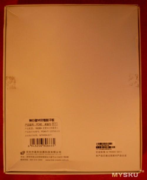 Обратная сторона коробки Freelander PD80