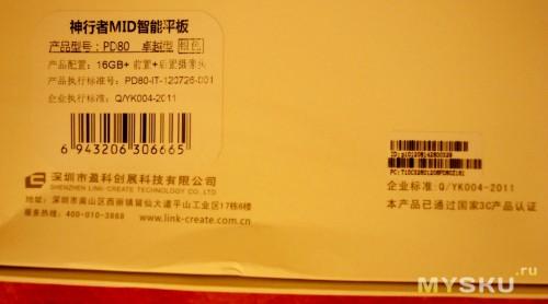 Надписи на коробке Freelander PD80