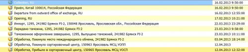 Скриншот из TrackChecker