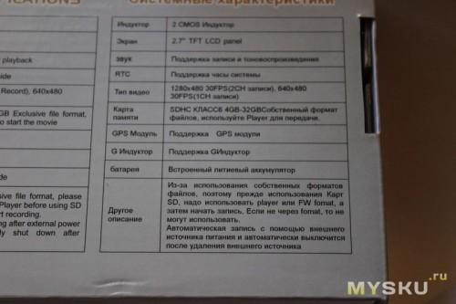 Русское описание на коробки - привет, G-индуктор