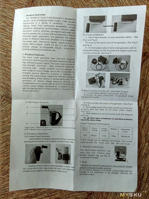 инструкция на английском