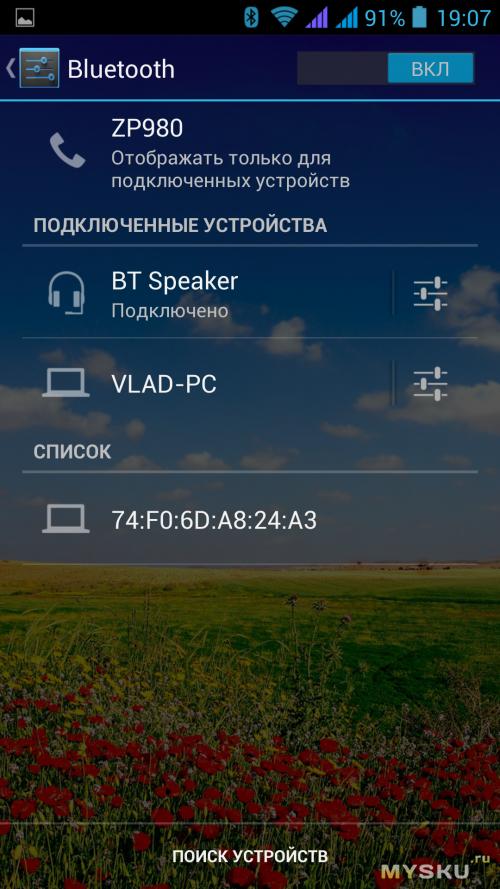 скриншот подключения к телефону