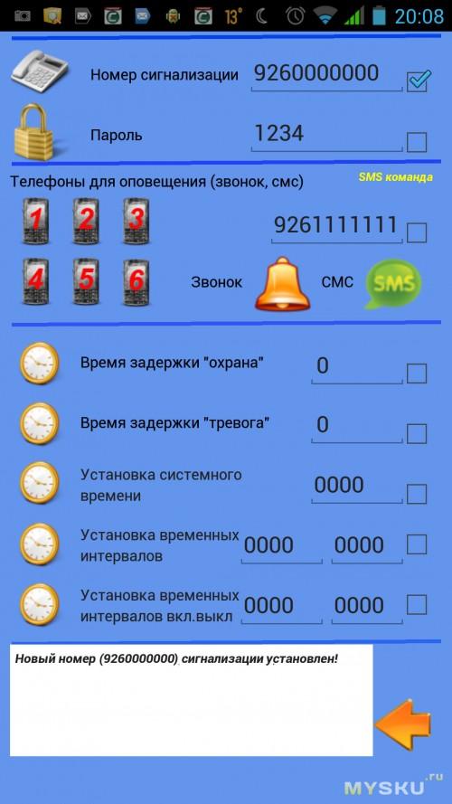 Настройка и управление GSM сигнализацией S1(android).