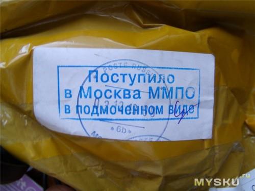Почта России заботливо уведомляет о непричастности к внеплановым водным процедурам