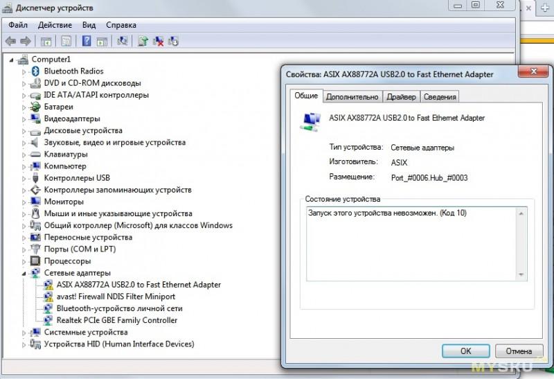 Firewall ndis filter miniport скачать драйвер бесплатно